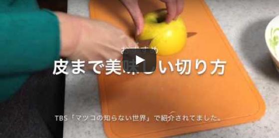 りんごの切り方