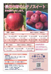りんご詰め合わせチラシ(シナノスイート)